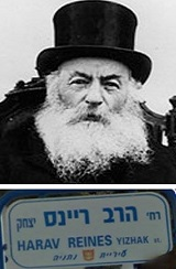 picture of rav reines with a street sign with his name on it