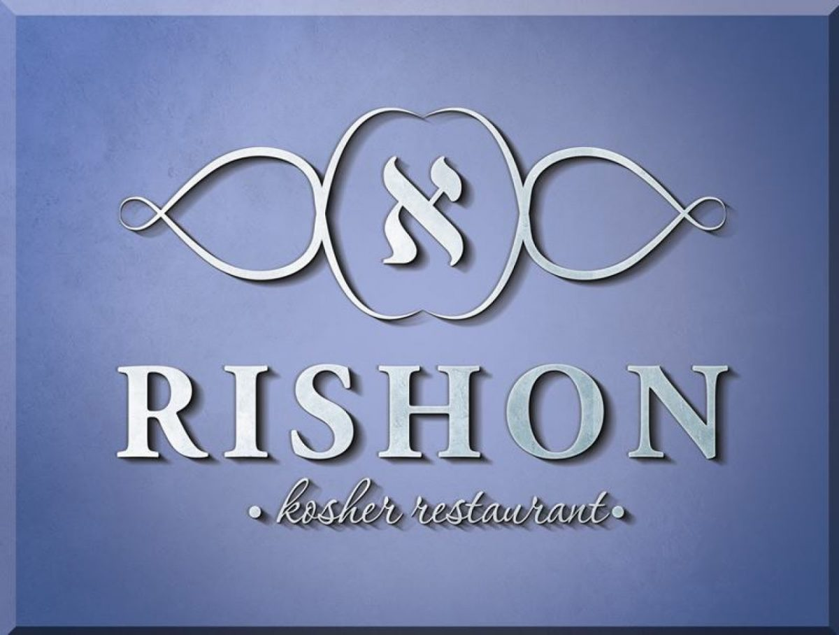 Plate with name Rishon Kosher Restaurant and Hebrew letter